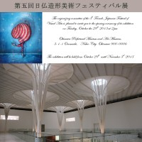 Exposition: Musée des beaux arts d'Okinawa à Naha au Japon
