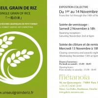 Exposition: Galerie Métanoïa