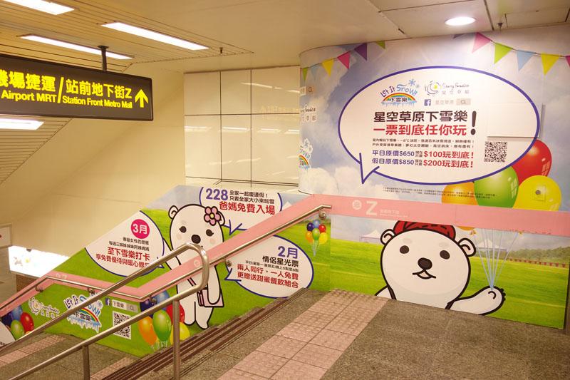Mon voyage à Taipei à Taïwan